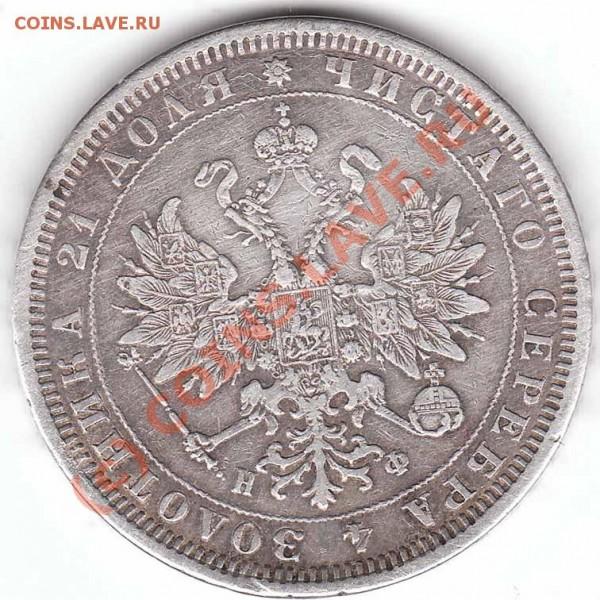 1 рубль 1878 года С.П.Б. - рубль2