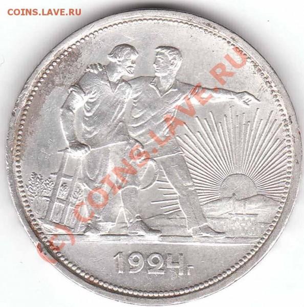 1 рубль 1924 года - 1 р 1924 рев