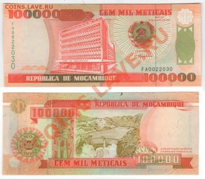 Изображение автомата Калашникова на бонах, монетах, жетонах - Мозамбик 1993