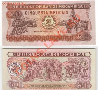 Изображение автомата Калашникова на бонах, монетах, жетонах - Мозамбик 1986