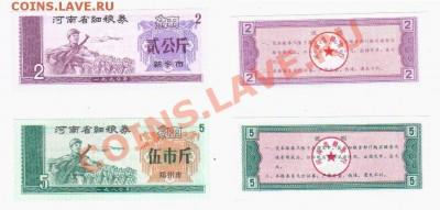 Изображение автомата Калашникова на бонах, монетах, жетонах - Рисовые деньги 1