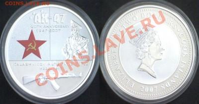Изображение автомата Калашникова на бонах, монетах, жетонах - Калашников 2
