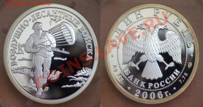 Изображение автомата Калашникова на бонах, монетах, жетонах - ВДВ