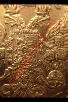10 рублей 1901 год(А•Р) фуфел или брак? - image
