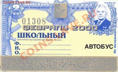 Изображение автомата Калашникова на бонах, монетах, жетонах - Ижевск_проездной билет_ШК_автобус_февраль 2000