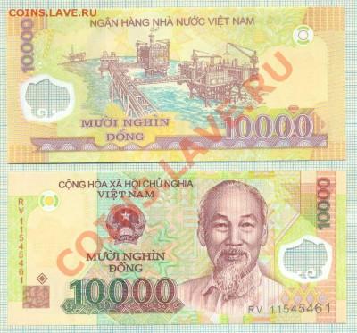 Боны иностранные от 5 руб., поштучно и наборами, UNC - Вьетнам 2009 10000донг 60р