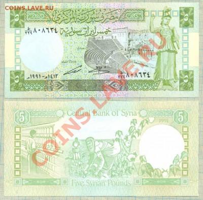 Боны иностранные от 5 руб., поштучно и наборами, UNC - Сирия 1991 5фунтов 30р