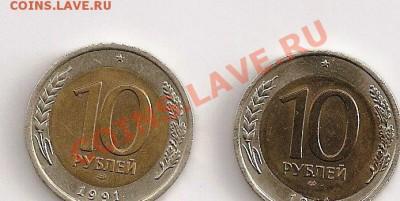 10 рублей 1991 лмд и 5 рублей 1991 лмд. Есть интерес? - SCAN0060.JPG
