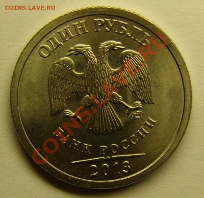 Монеты 2013 года (по делу) Открыть тему - модератору в ЛС - 3829497835