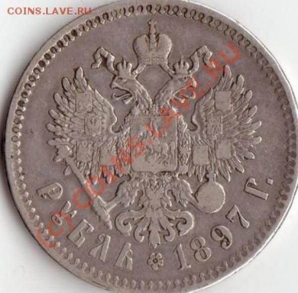 1 рубль 1897г. 25.11.08г. в 22:00 по Москве - IMG_0001