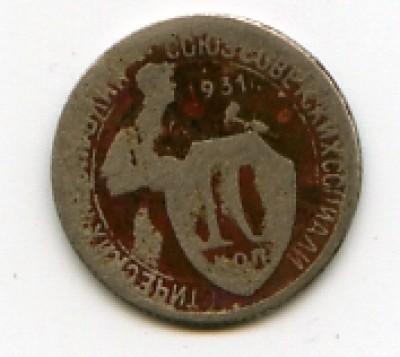 10коп1931 - 10 коп 1931.JPG