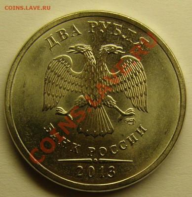 Монеты 2013 года (треп) - PC290001.JPG