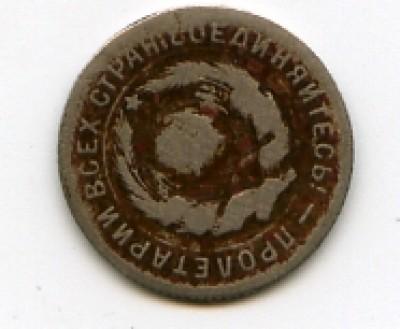 10коп1931 - 10 коп реверс.JPG