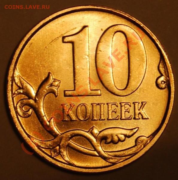Монеты 2010 года (Открыть тему - модератору в ЛС) - DSC_0700.JPG