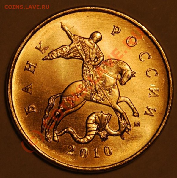 Монеты 2010 года (Открыть тему - модератору в ЛС) - DSC_0703.JPG