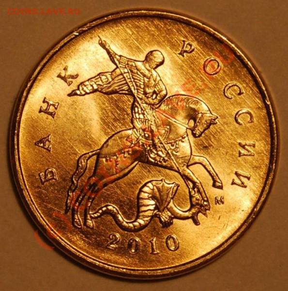 Монеты 2010 года (Открыть тему - модератору в ЛС) - DSC_0696.JPG