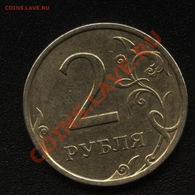 Бракованные монеты - 2 рубля1