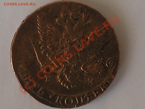 5 копеек 1783 года - 727.JPG