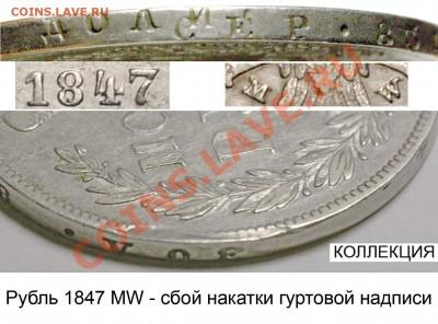 Бракованные монеты - 47+