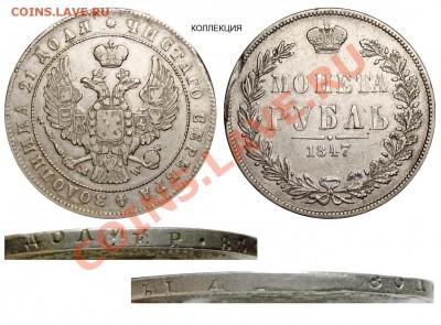 Бракованные монеты - 47