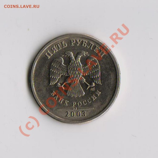 5 рублей 2003 год. оценка - 5 р.JPG
