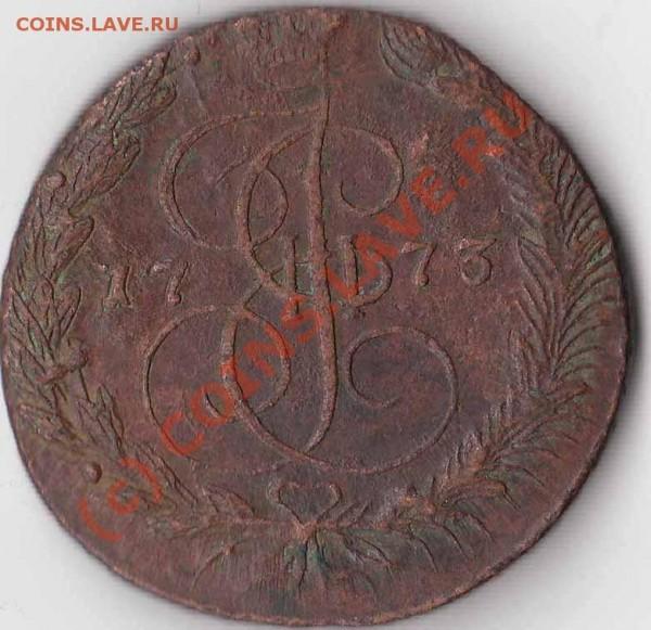Пять копеек 1773 года ЕМ до 25.11.08 - 1773 1
