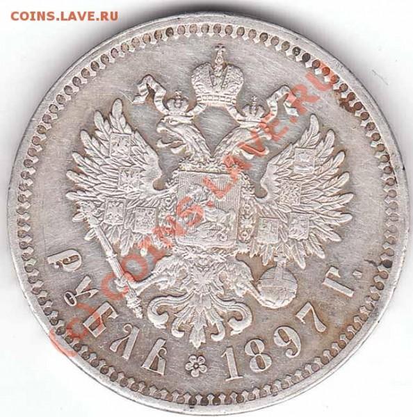 1 рубль 1897 года до 25.11.08 - 1 r 1897 av