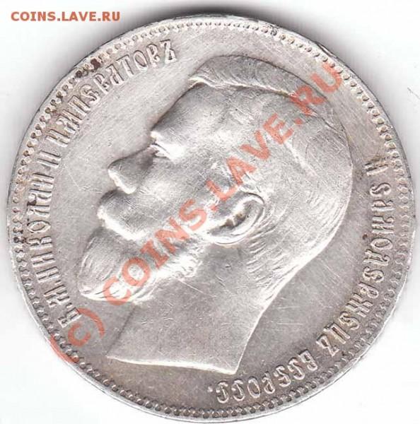 1 рубль 1897 года до 25.11.08 - 1 r 1897 rev