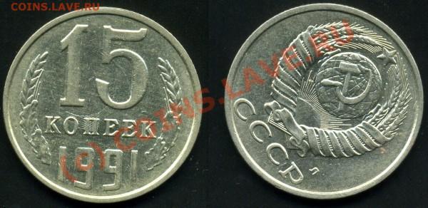 Бракованные монеты - 15.91-Л