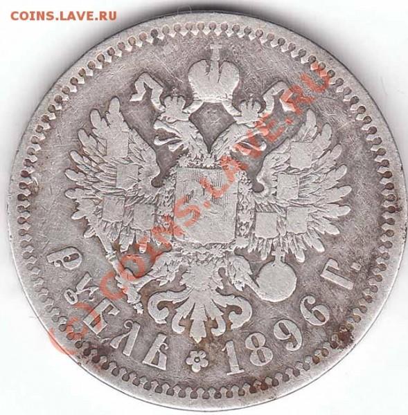 1 рубль 1896 года - 1 r 1896 av