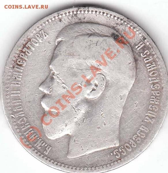 1 рубль 1896 года - 1 r 1896 rev