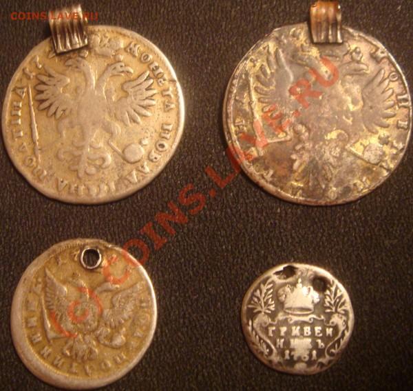 Дырявое серебро 18 век - оцените - DSC01430.JPG
