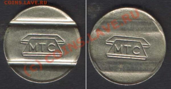 жетоны МТС - MTC-2