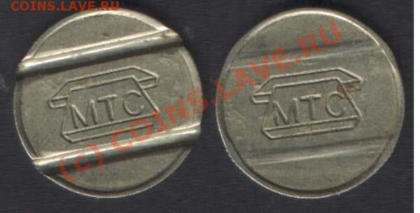 жетоны МТС - MTC-1