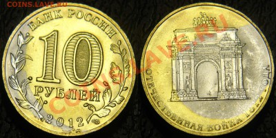 Бракованные монеты - 10r2012-1812