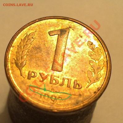 Бракованные монеты - 1р1992