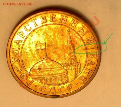 Бракованные монеты - 10к1991