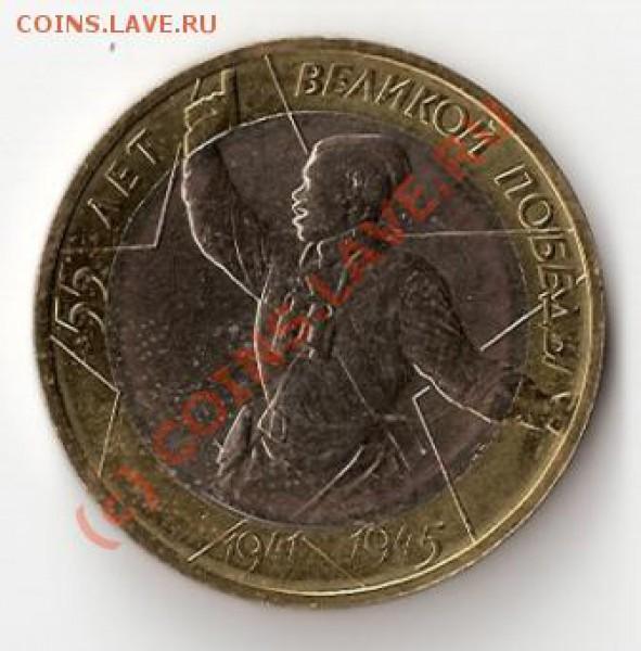 Бракованные монеты - 10 руб 55лет победы