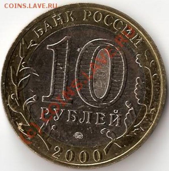 Бракованные монеты - 10 руб 55лет победы1