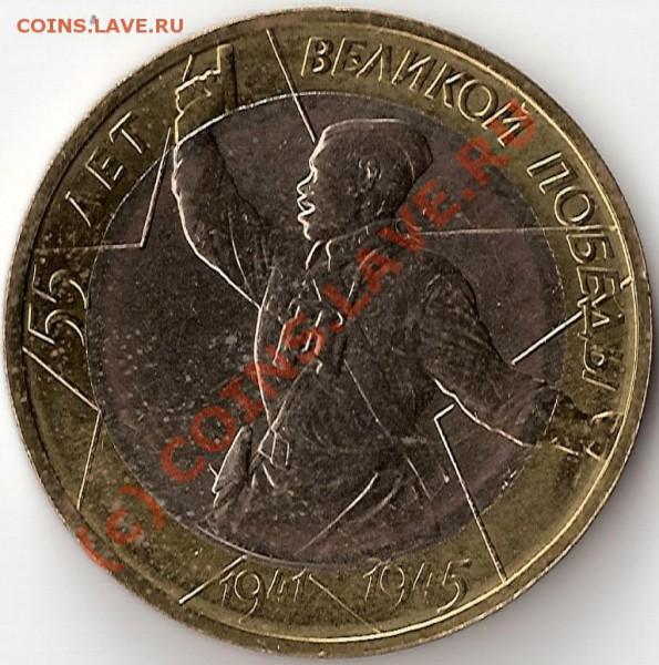 Бракованные монеты - 10 руб 55лет победы вар2