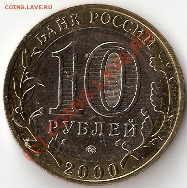 Бракованные монеты - 10 руб 55лет победы1 вар2