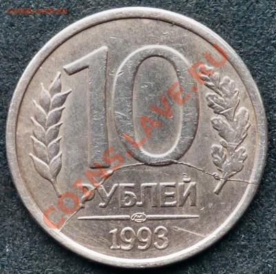 Бракованные монеты - P1160009.JPG