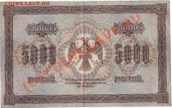 5 000р 1918 - IMG_0003