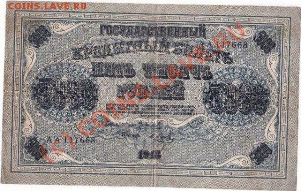 5 000р 1918 - IMG_0002