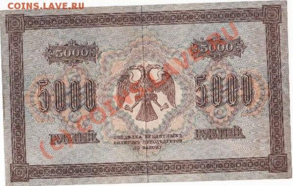5 000р 1918 номер2 до 23 - IMG_0005