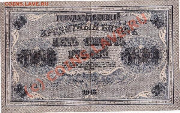 5 000р 1918 номер2 до 23 - IMG_0004