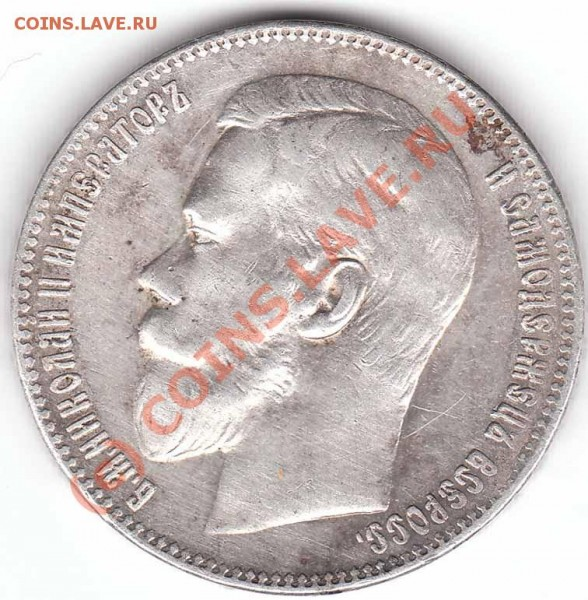 1 рубль 1897 года до 27.11.08 - 1 rubl 1897 rev