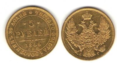 5 рублей 1849 г - 5 РУБ
