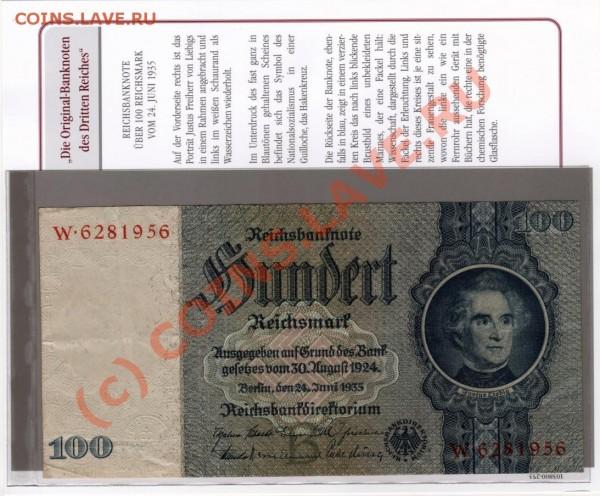 Банкноты третьего рейха,вопрос по цене. - ScreenShot003