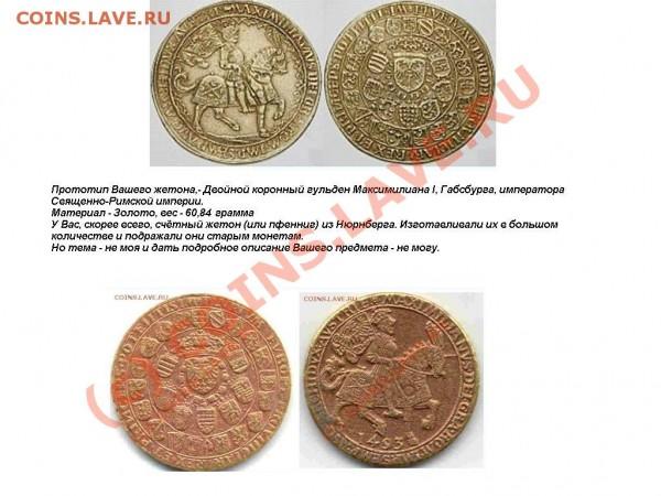 Помогите с определением монеты (жетон?) Австрия Максимиллиан - 1